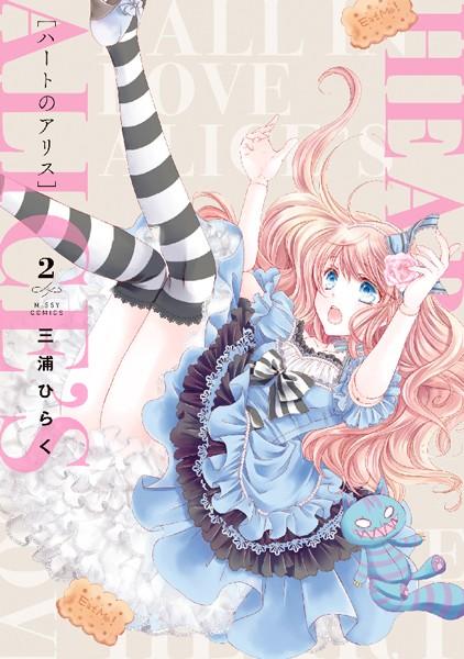ハートのアリス 2巻【電子限定特典ペーパー付き】
