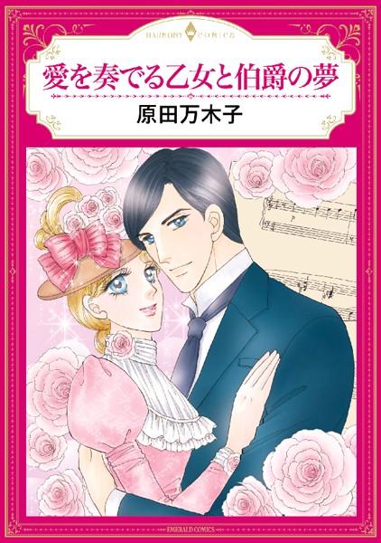 愛を奏でる乙女と伯爵の夢