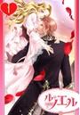 ただ今、蜜月中!騎士と姫君の年の差マリアージュ 1話【単話売】