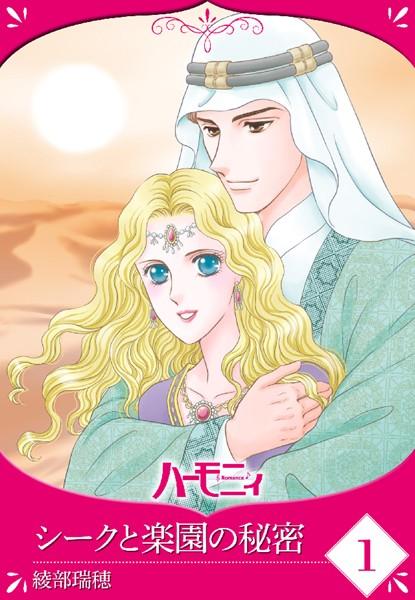 シークと楽園の秘密 1話【単話売】