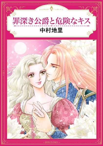 罪深き公爵と危険なキス