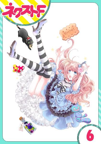 ハートのアリス 6話【単話売】