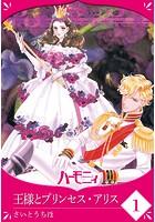 王様とプリンセス・アリス(単話)