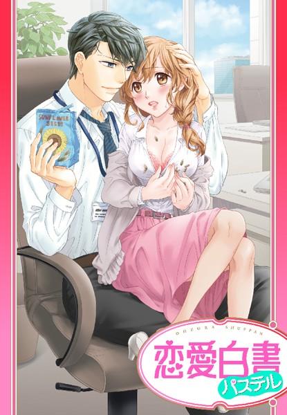 【恋愛 TL漫画】コワモテ上司の愛玩ミッション