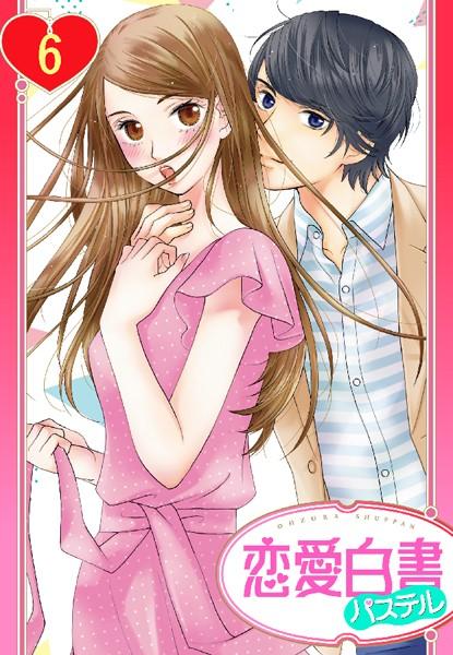 【恋愛 TL漫画】屋根の下は甘やかに〜初恋の彼とシェアハウスで!?〜(単話)