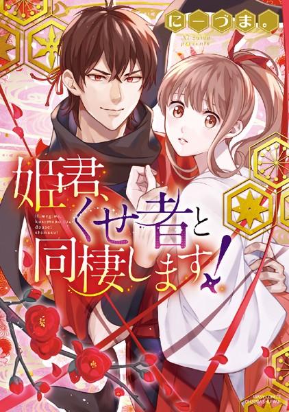 【幼なじみ TL漫画】姫君、くせ者と同棲します!