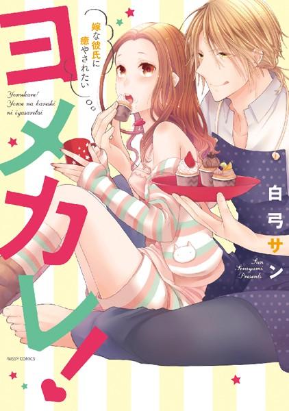 【恋愛 エロ漫画】ヨメカレ!嫁な彼氏に癒やされたい