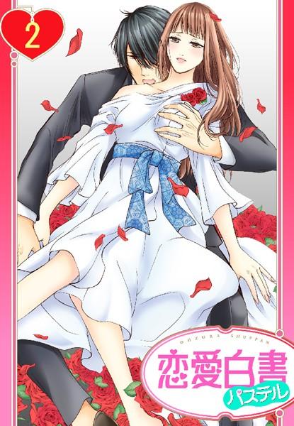 【恋愛 TL漫画】ヴァンパイアの花嫁2話