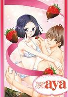 バレンタインにプールで抱きしめて【単話売】