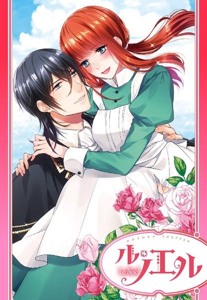 【王子 TL漫画】漆黒の王子とロマンティックシンデレラ