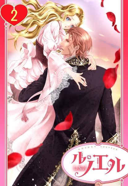 【恋愛 エロ漫画】ただ今、蜜月中!騎士と姫君の年の差マリアージュ(単話)