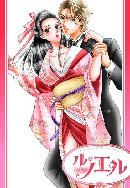 【TL漫画】とりかご蜜儀かぐや姫の恋