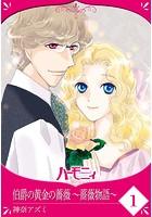 伯爵の黄金の薔薇 〜薔薇物語〜(単話)