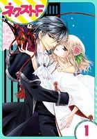 妖狐Wedding!(単話)