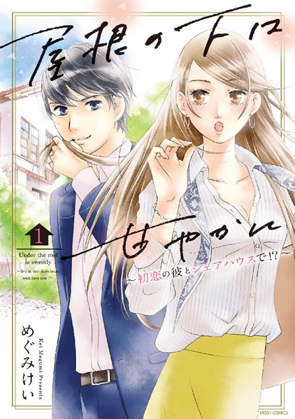 【学園もの TL漫画】屋根の下は甘やかに〜初恋の彼とシェアハウスで!?〜