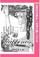happiness〜ハピネス〜(単話)