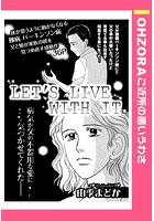 LET'S LIVE WITH IT(単話)