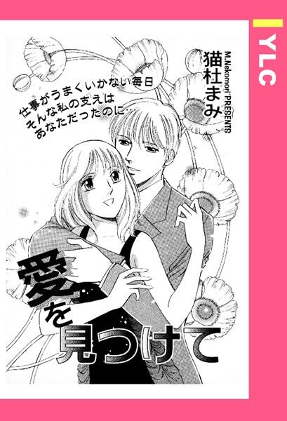 【恋愛 TL漫画】愛を見つけて(単話)