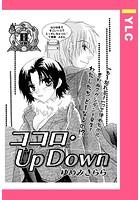 ココロ・Up Down(単話)
