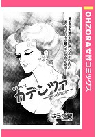 カデンツァ―cadenza―(単話)