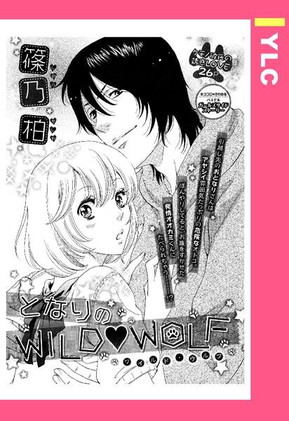 【恋愛 TL漫画】となりのWILD・WOLF(単話)
