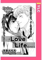 Love Life(単話)