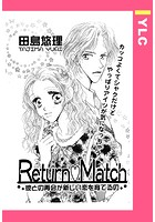 Return・Match(単話)