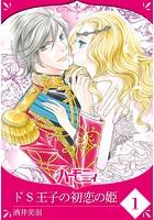 ドS王子の初恋の姫(単話)
