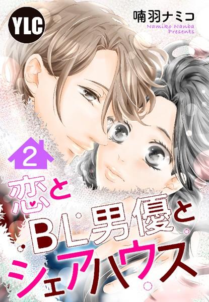 恋とBL男優とシェアハウス 2話【単話売】