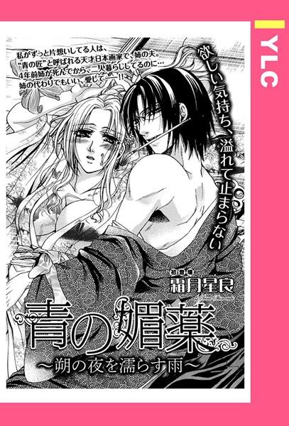 【恋愛 エロ漫画】青の媚薬〜朔の夜を濡らす雨〜(単話)
