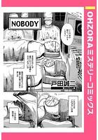 NOBODY(単話)