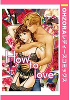 How to love(単話)