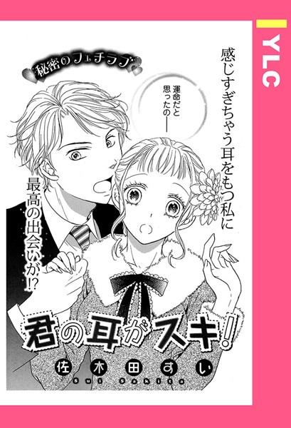 【恋愛 エロ漫画】君の耳がスキ!(単話)