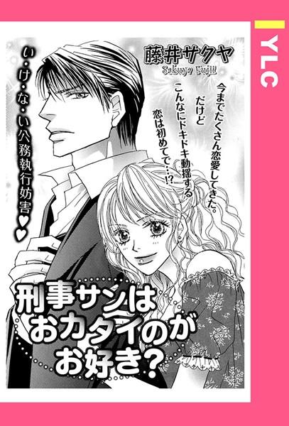 【エロ漫画】刑事サンはおカタイのがお好き?(単話)
