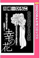 幸の花(単話)