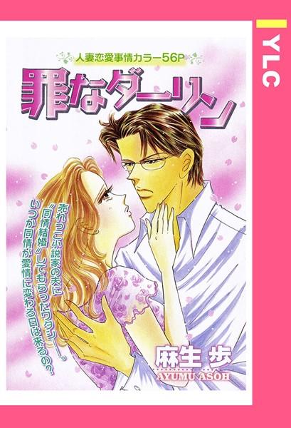 【恋愛 TL漫画】罪なダーリン(単話)