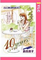 10years 【単話売】