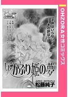 灰かぶり姫の夢(単話)