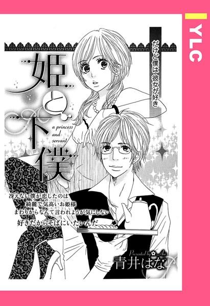【エロ漫画】姫と下僕(単話)