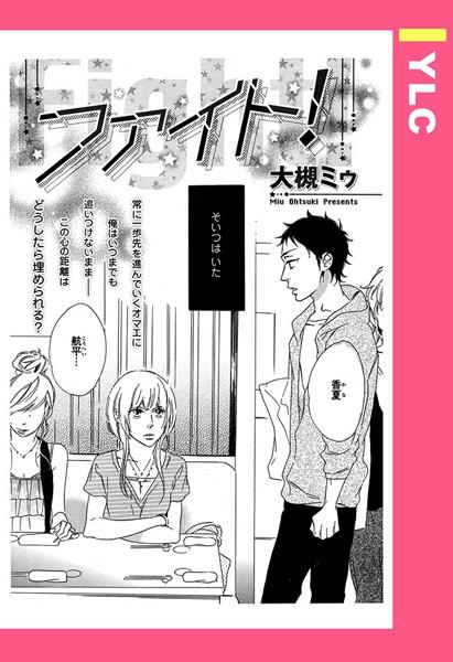 【恋愛 エロ漫画】ファイト!(単話)