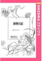 植物日誌(単話)