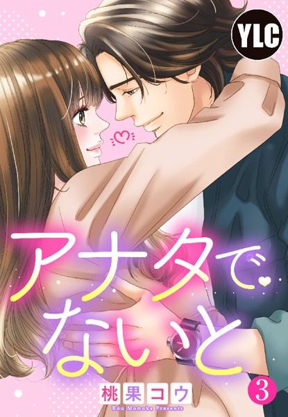 【恋愛 エロ漫画】アナタでないと3話
