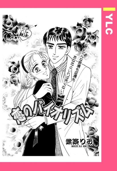 【ラブコメ エロ漫画】恋のバイオリズム(単話)