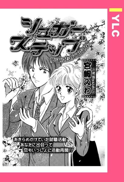 【ラブコメ エロ漫画】シュガーステップ(単話)