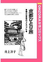 京都ひとり旅(単話)