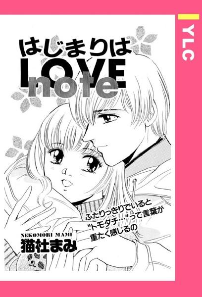 【ラブコメ エロ漫画】はじまりはLOVEnote(単話)