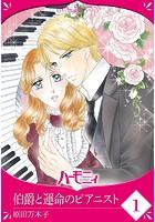 伯爵と運命のピアニスト(単話)