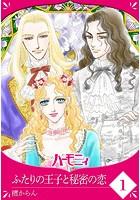 ふたりの王子と秘密の恋 1話