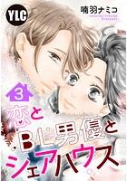 恋とBL男優とシェアハウス 3話【単話売】