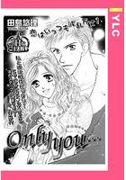 Onlyyou…(単話)
